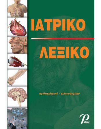 Ιατρικό Λεξικό...