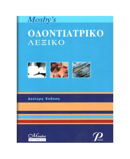 Οδοντοτριατρικό Λεξικό 2nd edition