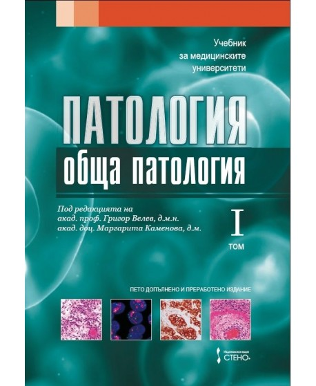 Патология обща патология Том.1