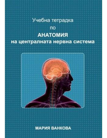 Учебна тетрадка по Анатомия...
