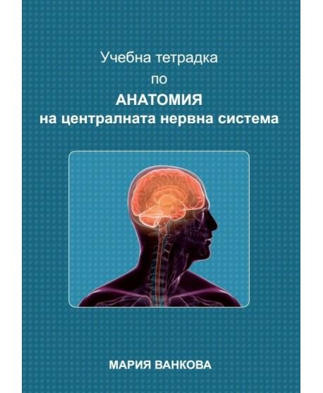 Учебна тетрадка по Анатомия на ЦНС