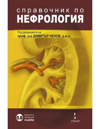 Справочник по Нефрология