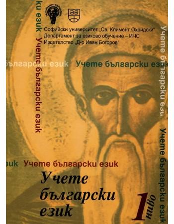 Учете Български Език Ниво:1