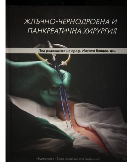Жлъчно-чернодробна и панкреатична хирургия